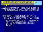 operation protective edge