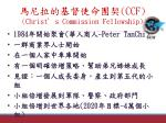 ccf christ s commission fellowship