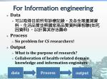f or information engineering