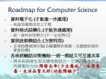 roadmap for computer science