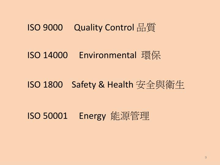 ISO 9000     Quality Control