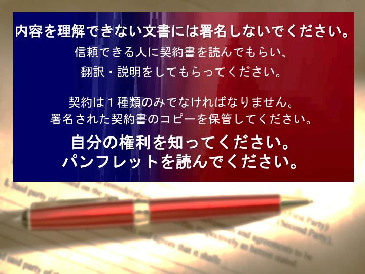 内容を理解できない文書には署名しないでください。