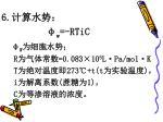 6 w rtic w r 0 083 10 5 l pa mol k t 273 t t i 1 c