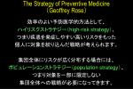 the strategy of preventive medicine geoffrey rose
