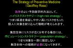 the strategy of preventive medicine geoffrey rose1