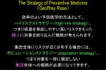 the strategy of preventive medicine geoffrey rose2