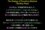 the strategy of preventive medicine geoffrey rose3