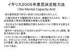 the mental capacity act