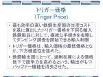 triger price
