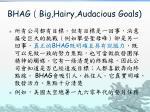 bhag big hairy audacious goals