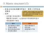 5 matrix structure 1 2