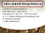 energy status1