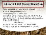 energy status2