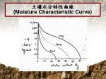 moisture characteristic curve