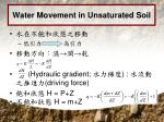 water movement in unsaturated soil