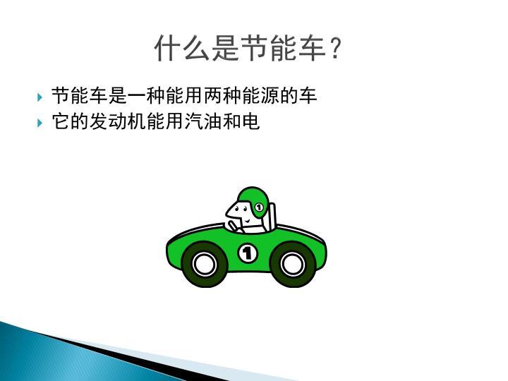 什么是节能车?