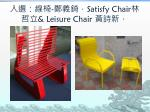 satisfy chair leisure chair