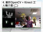 4 opencv kinect1