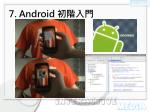 7 android