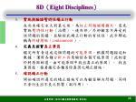 8d eight disciplines1