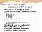 ex 0 mpi execution of an mpi program