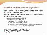 ex2 make reduce function by yourself