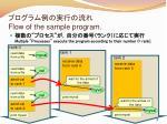 flow of the sample program