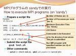 mpi sandy how to execute mpi programs on sandy