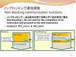 non blocking communication functions