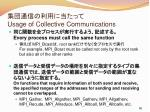 usage of collective communications
