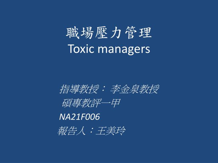 toxic managers n.