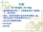 to tangle to nag