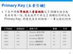 primary key2