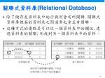 relational database3