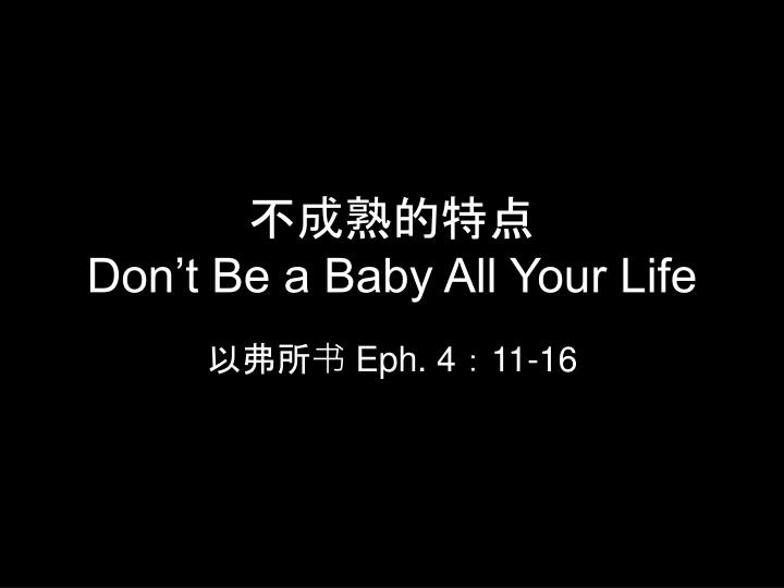 don t be a baby all your life n.