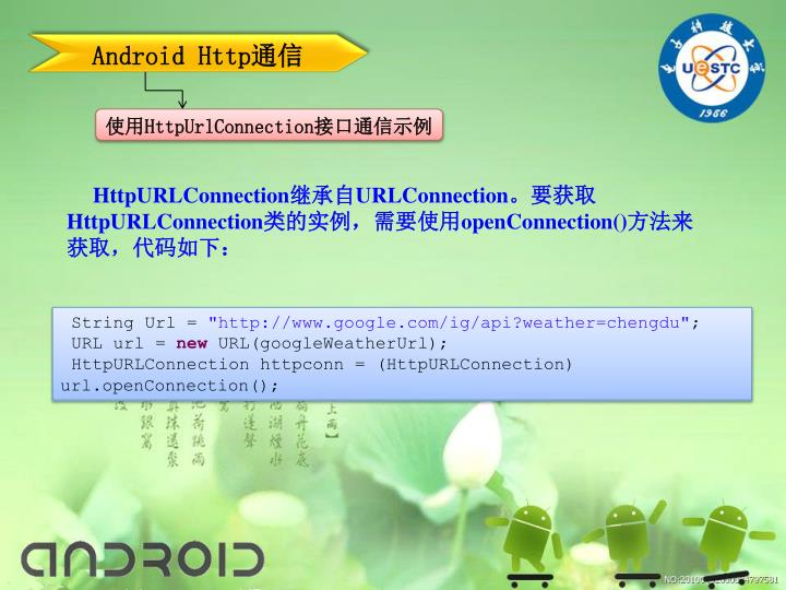 Android Http