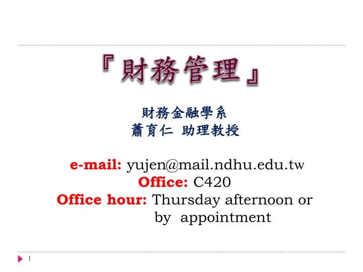 e mail yujen@mail ndhu edu t w office c420 office hour thursday afternoon or by appointment n.