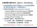 search text mining
