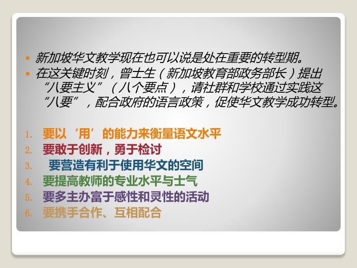 新加坡华文教学现在也可以说是处在重要的转型期。