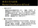 market classification trend