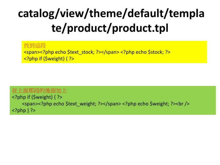catalog/view/theme/default/template/product/