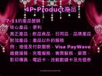 4p product