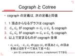 cograph cotree