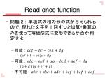 read once function