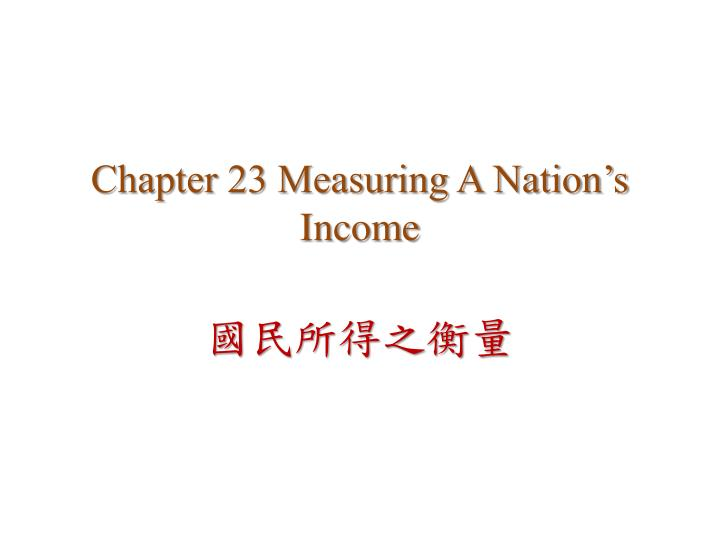 Chapter 23 measuring a nation s income