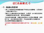 qcc 5