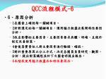 qcc 6
