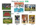 name the sports