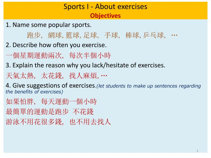 sports i about exercises objectives n.