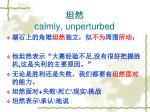 calmly unperturbed
